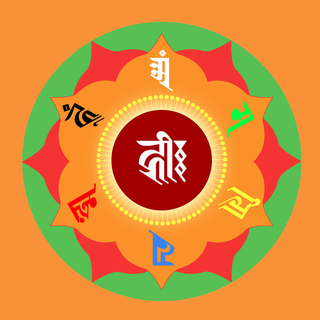 Meditation name: Om Mani Padme Hum